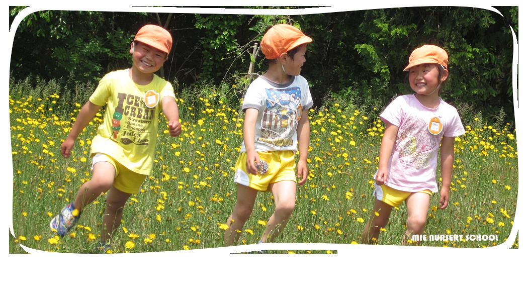 自然の中で思いっきり遊び楽しむことで3つの力が育ちます。